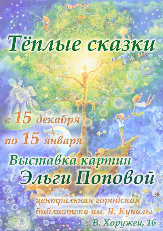 Афиша 15.12-15.01